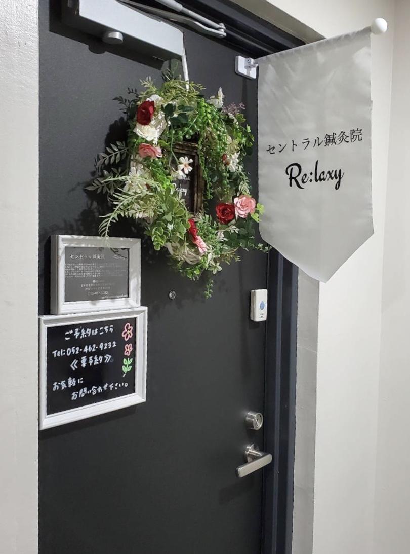 セントラル鍼灸院の扉